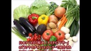 日本テレビの「解決!ナイナイアンサー」の 「ラクやせダイエット」コー...