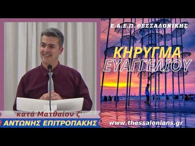 Αντώνης Επιτροπάκης 29-10-2020 | κατά Ματθαίον ζ'