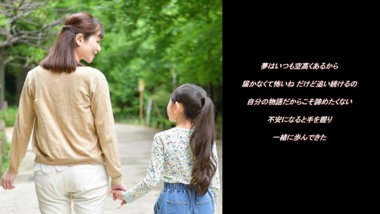 未来へ Kiroro  【cover】