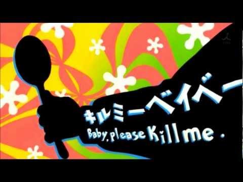 Baby,please kill me! アイキャッチ集