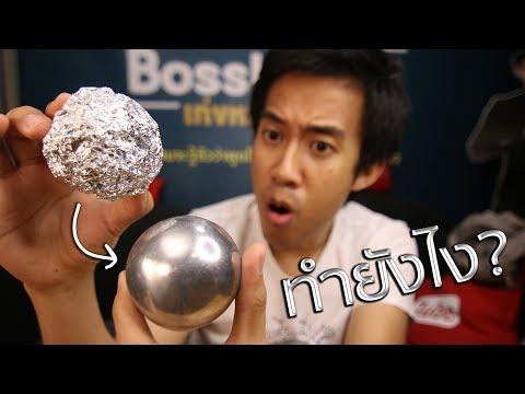ปั้นfoilให้เป็นลูก   Aluminum Foil Ball Challenge