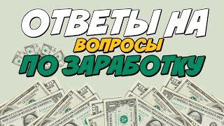 Как заработать на Ответы@Mail Ru 1000 рублей в день