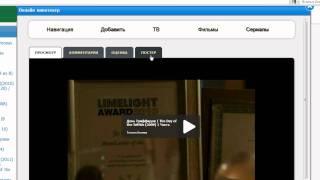 Скрипт онлайн кинотеатра