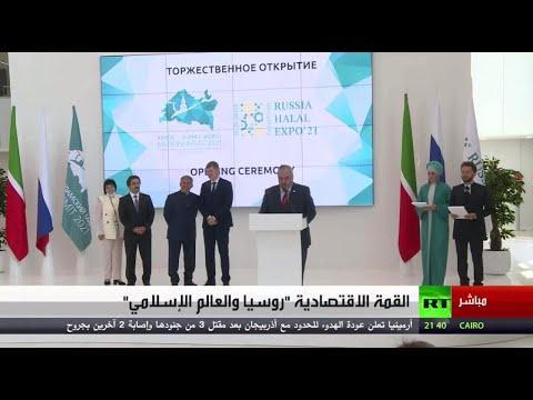 القمة الاقتصادية الدولية -روسيا و العالم والإسلامي- في قازان  - 22:55-2021 / 7 / 28