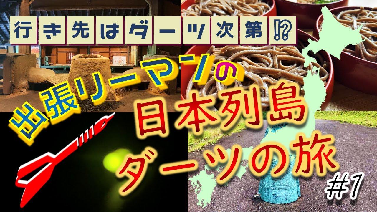 【第1回】日本列島ダーツの旅【行き先は運次第】