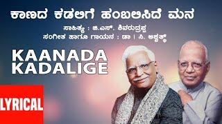 C. Aswath: Kaanada Kadalige Lyrical Video Song || Kannada Bhavageethegalu || Kannada Folk Song
