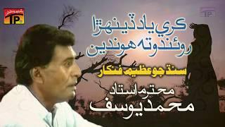 Karey Yaad Dinhra Royendo - Muhammad Yousuf - Old Sindhi Song