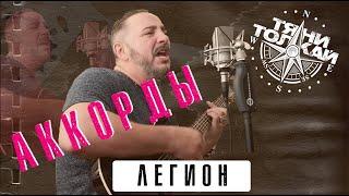 """Легион - Тяни-Толкай/Проект """"Лабай и не звезди!"""""""