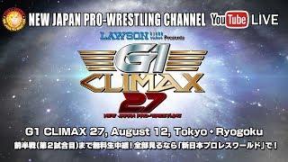 【LIVE】G1 CLIMAX 27, Aug 12, Tokyo・Ryogoku Kokugikan