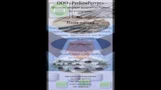Стержневая арматура гост от ООО «РусКомРесурс»(, 2013-11-05T14:49:23.000Z)