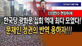 (현장취재) 한국당 광화문 집회 역대 최다 모였다!!! / 신의한수 19.10.19