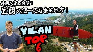 Exploring Taiwan: Yilan - Top 6 Things To Do!