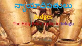 Judges (న్యాయాధిపతులు)_ The Holy Bible audio in telugu.wmv