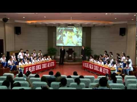 Tianhua Primary School English Debate