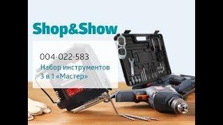 Набор инструментов 3 в 1 «Мастер». «Shop and Show» (сезон)
