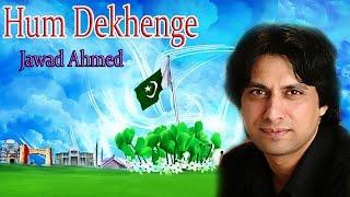 """Hum Dekhenge""  | Jawad Ahmed | Show | Patriotic Song"