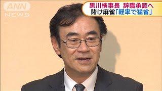 賭け麻雀 総理宛てに辞職願 黒川氏の辞職承認へ(20/05/22)