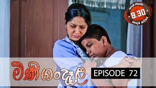 Minigandela | Episode 72 | Sirasa TV 18th September 2018 [HD] Thumbnail
