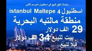 شقق للبيع اسطنبول منطقة مالتبه البحرية 29 الف دولار\بيت للبيع 34 الف دولار İstanbul Maltepe