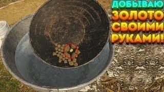 ДОБЫВАЮ ЗОЛОТО СВОИМИ РУКАМИ! - Gold Rush: The Game