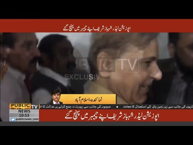 Opposition leader Shahbaz Sharif reaches in opposition chamber | Public News