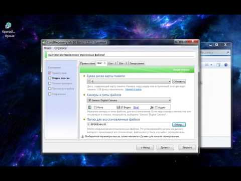 Востановить удаленные отфарматированные файлы CardRecovery