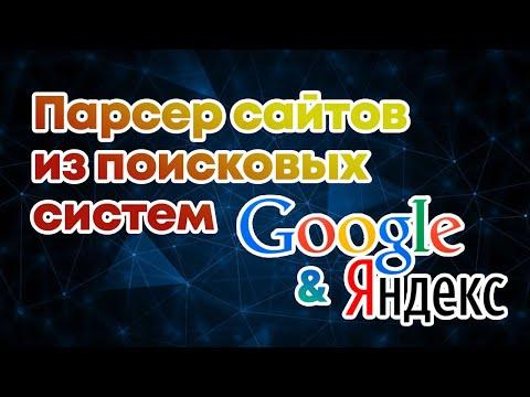 Парсер сайтов из поисковых систем Яндекс и Google