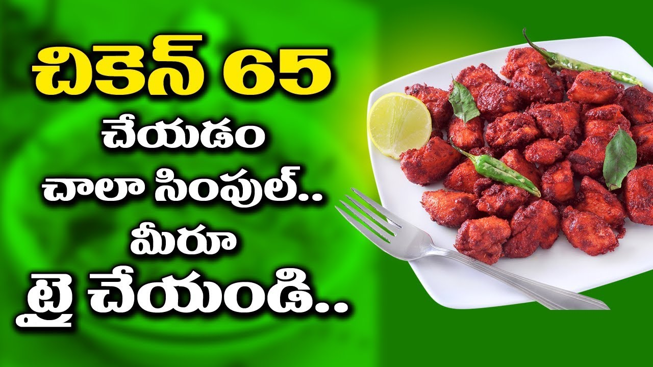 Chicken 65 recipe indian food by mana vanta chicken 65 in chicken 65 recipe indian food by mana vanta chicken 65 in telugu forumfinder Images