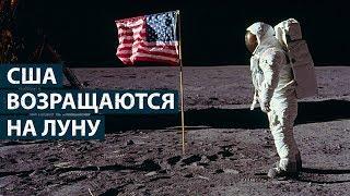 США хотят вернуться на Луну через 5 лет