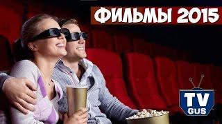 Список самых ожидаемых новых фильмов, выходящих в 2015 году (премьеры)