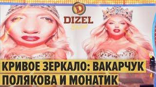 КРИВОЕ ЗЕРКАЛО и группа ТIK - Дизель Шоу 2019 | ЮМОР ICTV