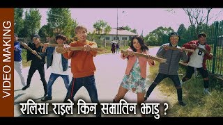 Cartoonz Crewलाई उछिन्दै STRUKPOP   Sanjeev Singh Rana   STRUKPOP ft. Alisha Rai