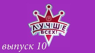 """""""Лучше всех!"""" - 10 выпуск"""