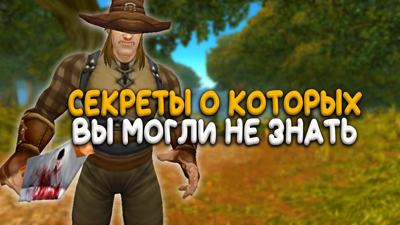Тайны Элвинского леса. Пасхалки World of Warcraft