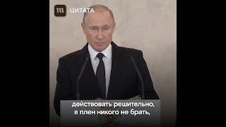 Путин: в магазине в Петербурге был совершен теракт