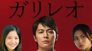 月9ドラマ「ガリレオ」は初回から4週連続で視聴率20%を超すなど順...
