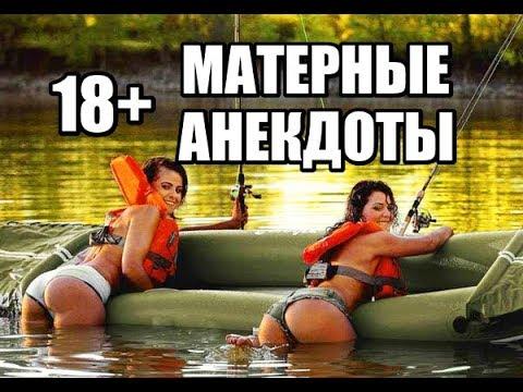 МАТЕРНЫЕ АНЕКДОТЫ 18+