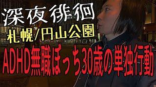 【深夜の旅配信】札幌・丸山公園。ADHD無職ぼっちマンのさすらい。