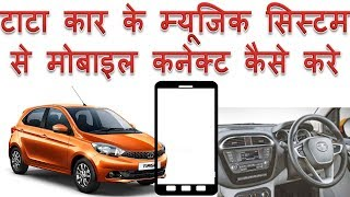 How to connect mobile via bluetooth in Tata car   Harman music system me phone connect kaise kare