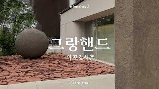 그랑핸드 마포 & 서촌점 [유미영의 리빙라이프]