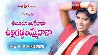 VURURU THIRIGEDANA ULLIGADDA LAMMEDANA NEW FOLK SONG 2019 #SINGERLAXMI #SVMALLIKTEJA @Anjana Music