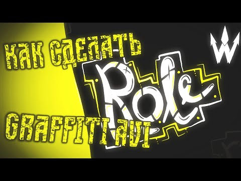 Как сделать GRAFFITI AVI? | How To Make GRAFFITI AVI? | Waltz