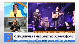 «Έσβησε» η φωνή του Λαυρέντη Μαχαιρίτσα: Καθυστέρησε το ασθενοφόρο - Μεσημεριανό Δελτίο | OPEN TV