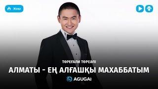 Төреғали Төреәлі - Алматы - ең алғашқы махаббатым