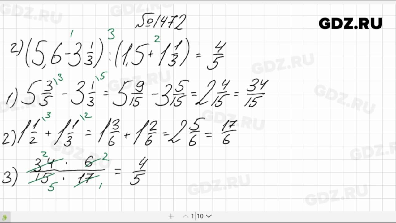 1472 номер класс гдз по 6 виленкин математике