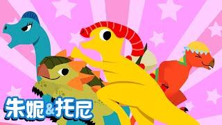 恐龙救援队 | 恐龙儿歌 | 儿童视频 | 开思儿歌 | 开思视频 | KizCastle