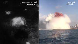 هل انفجار مرفأ بيروت يشبه انفجار قنبلة هيروشيما ... شاهد واحكم بنفسك…