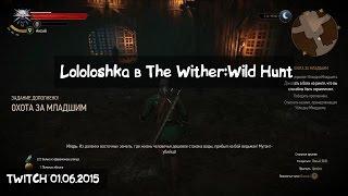 Лололошка в The Witcher 3: Wild Hunt (Twitch Stream | 01.06.2015)