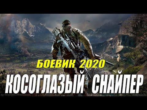 Опасный боевик 2020  КОСОГЛАЗЫЙ СНАЙПЕР  Русские боевики 2020 новинки HD 1080P
