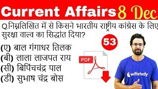 5:00 AM - Current Affairs Questions 8 Dec 2018 | UPSC, SSC, RBI, SBI, IBPS, Railway, KVS, Police